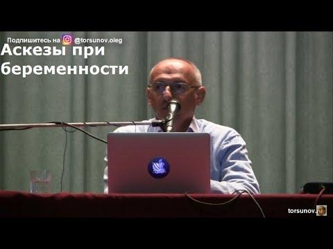 Торсунов О.Г.  Аскезы при беременности