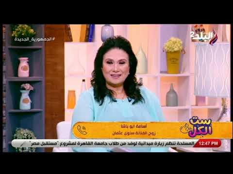زوج الفنانة سلوي عثمان يفاجئها بـ إتصال على الهواء: «مش عارفة صوتي ولا ايه»
