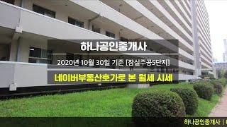 잠실주공5단지 월세 시세 현황 10월 30일 기준 | …