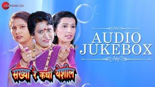 Sakhya Re Kadhi Yeshil Full Movie Audio Jukebox |Atul Dixit, Sudeshna Navkar |Mahi Shankar Agarwal