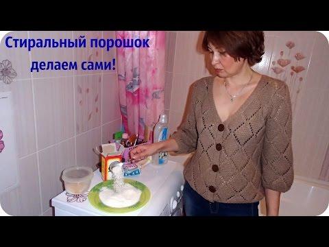 Как в домашних условиях сделать жидкий порошок