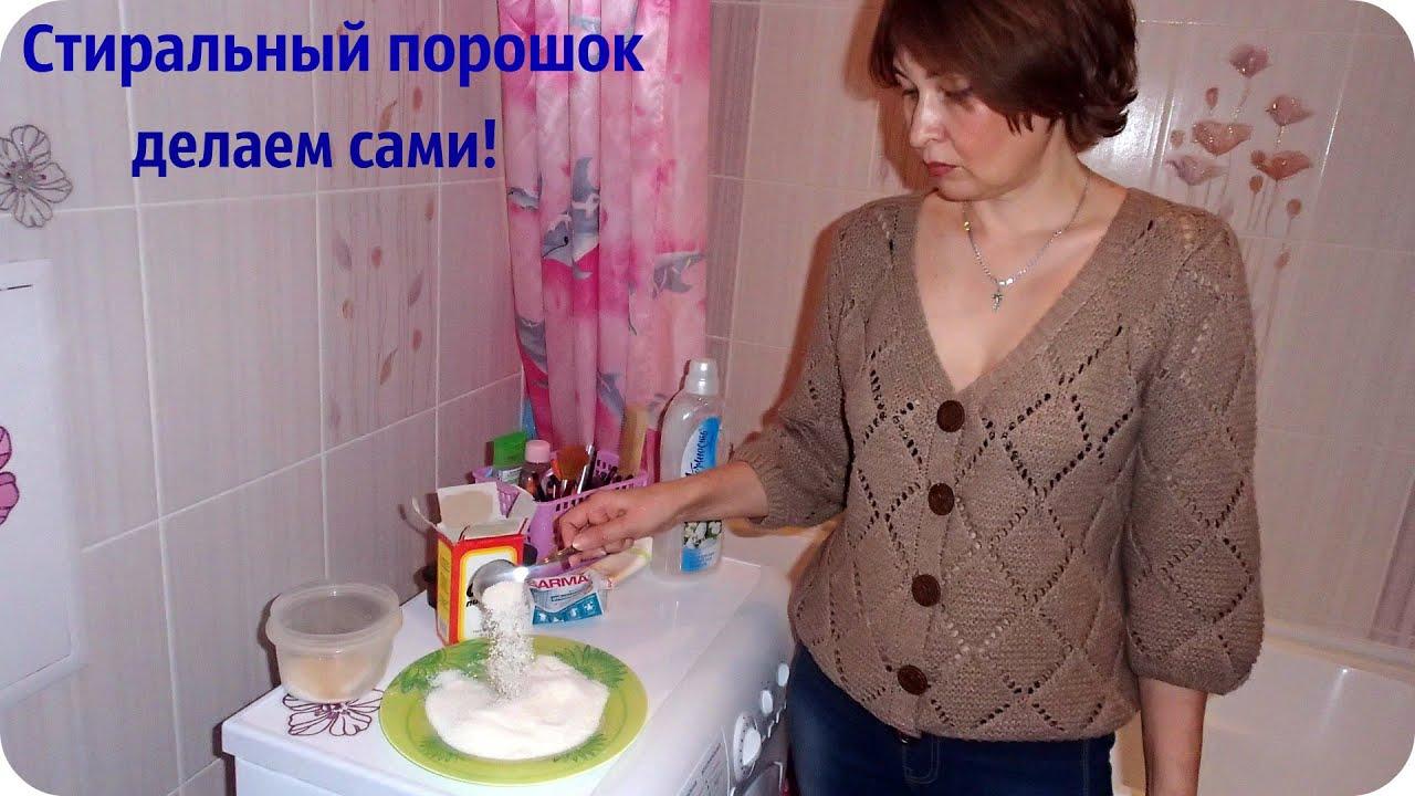 Как сделать домашний порошок