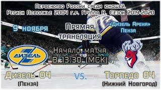 Дизель 04 (Пенза) - Торпедо 04 (Нижний Новгород) 9.11.2019 online