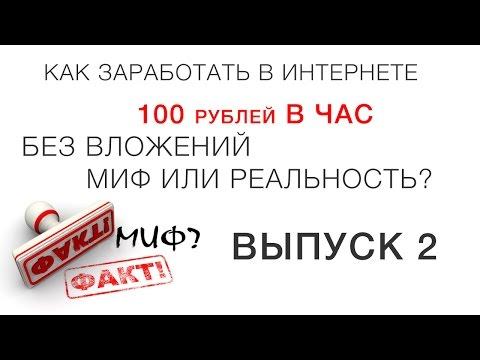 Заработать без вложений 100 рублей в час миф или реальность - Выпуск 2
