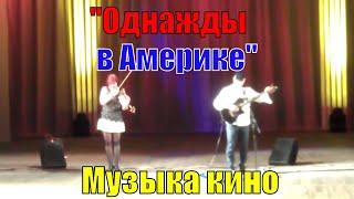 """Мелодия из к/ф """"Однажды в Америке"""". Тамара Сидорова (скрипка) и Юрий Матвеев (гитара)"""