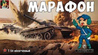 World of Tanks - Т54 обл. Вкачаем за стрим (Самый потный марафон - Не умею играть на ЛТ) Часть 2