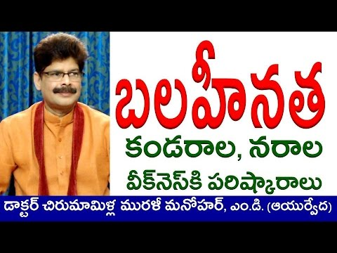 Cause of WEAKNESS | Home Remedies and Ayurvedic Cure in Telugu by Dr   Murali Manohar Chirumamilla