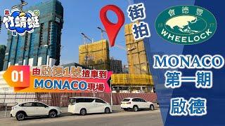 Publication Date: 2021-01-11   Video Title: GRANDE MONACO MONACO  啟德   揸車到