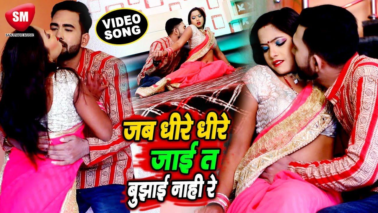 2019 का सबसे फाडू गाना | जब धिरे धिरे जाई त बुझाई नाही रे | Omkar Singh | New Bhojpuri Hit Song