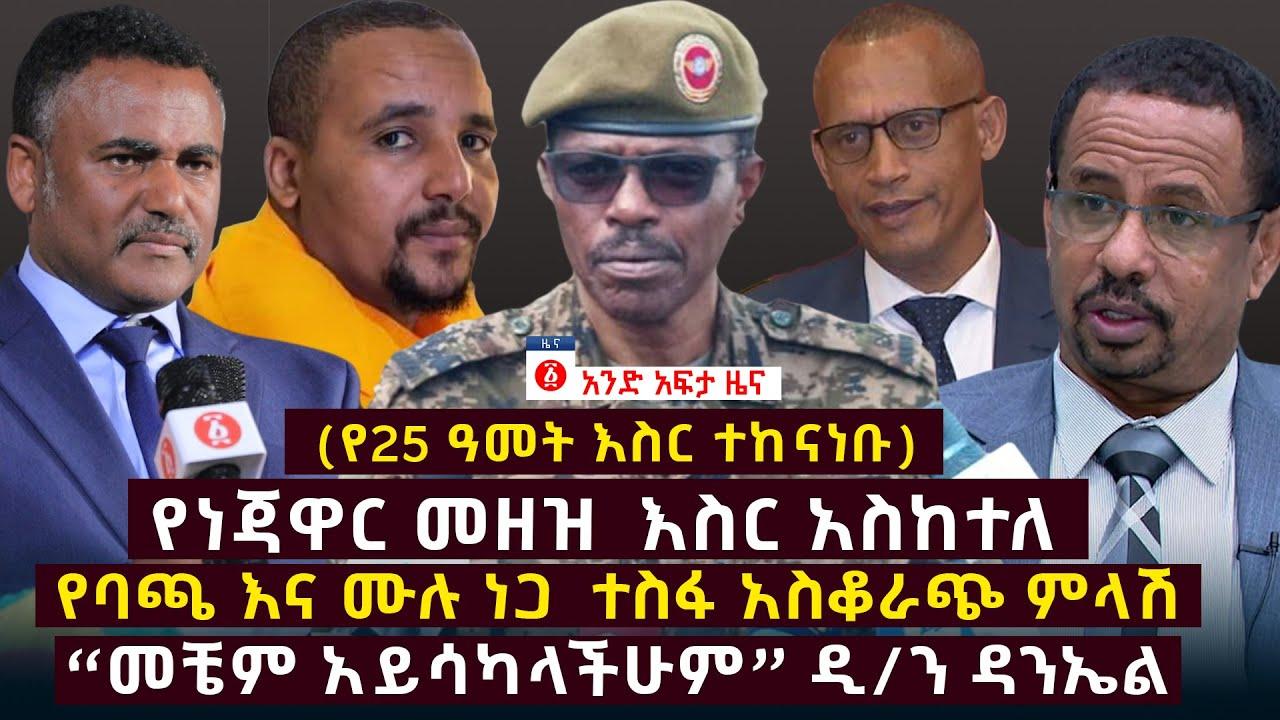 Andafta Daily Ethiopian News February 14, 2021