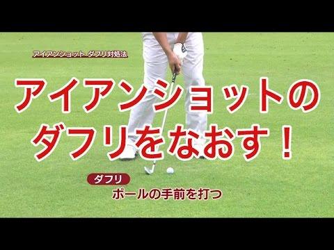 【中井学ゴルフレッスン】アイアン②ダフりをなおす!