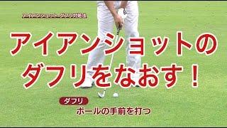 【中井学ゴルフレッスン】アイアン②ダフりをなおす! thumbnail