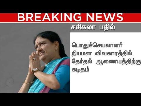 Sasikala's response to  election commission regarding her election as General Secretary of ADMK