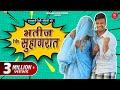 Bhatij Ki Suhagrat - Pankaj Sharma | Rajasthani Comedy | Kaka Bhatij Comedy | Surana Film Studio