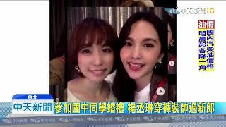 20191013中天新聞 參加國中同學婚禮 楊丞琳穿褲裝帥過新郎