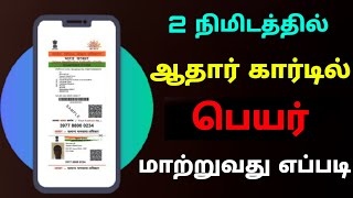 how to change name in aadhar card online tamil | change name in aadhar card | Tricky world