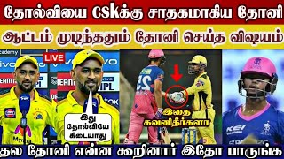Csk lost match   this is good for csk, dhoni speak post match   csk vs rr highlights   ipl2021 uae