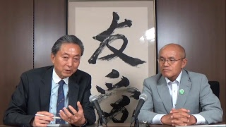 第258回 UIチャンネル 前南相馬市長・桜井勝延氏×鳩山友紀夫