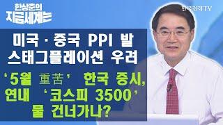 美·中 PPI발 스태그플레이션 우려 '5重苦' 韓 증시, 연내 '코스피 3500' 물 건너가나?