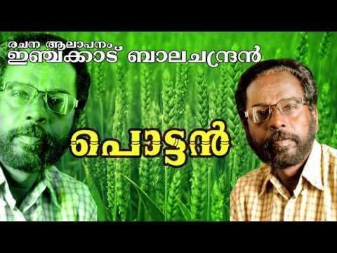 Pottan   New Malayalam Kavithakal   Budhapournami [ 2016 ]   Inchakkad Balachandran Kavithakal
