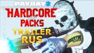 PAYDAY 2 | Hardcore Henry Packs | Trailer - [RUS DUB]