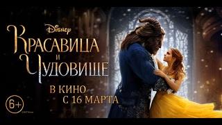 «Красавица и чудовище» — фильм в СИНЕМА ПАРК