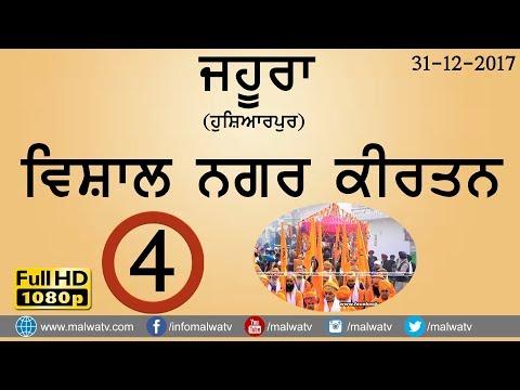 ZAHURA ਜ਼ਹੂਰਾ - (Hoshiarpur) ● VISHAL NAGAR KIRTAN - 2017 ● Full HD ● Part LAST