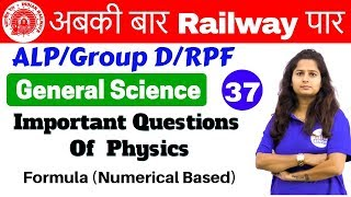 12:00 PM - Railway Crash Course | GS by Shipra Ma'am Day#37 | Important Questions Of Physics
