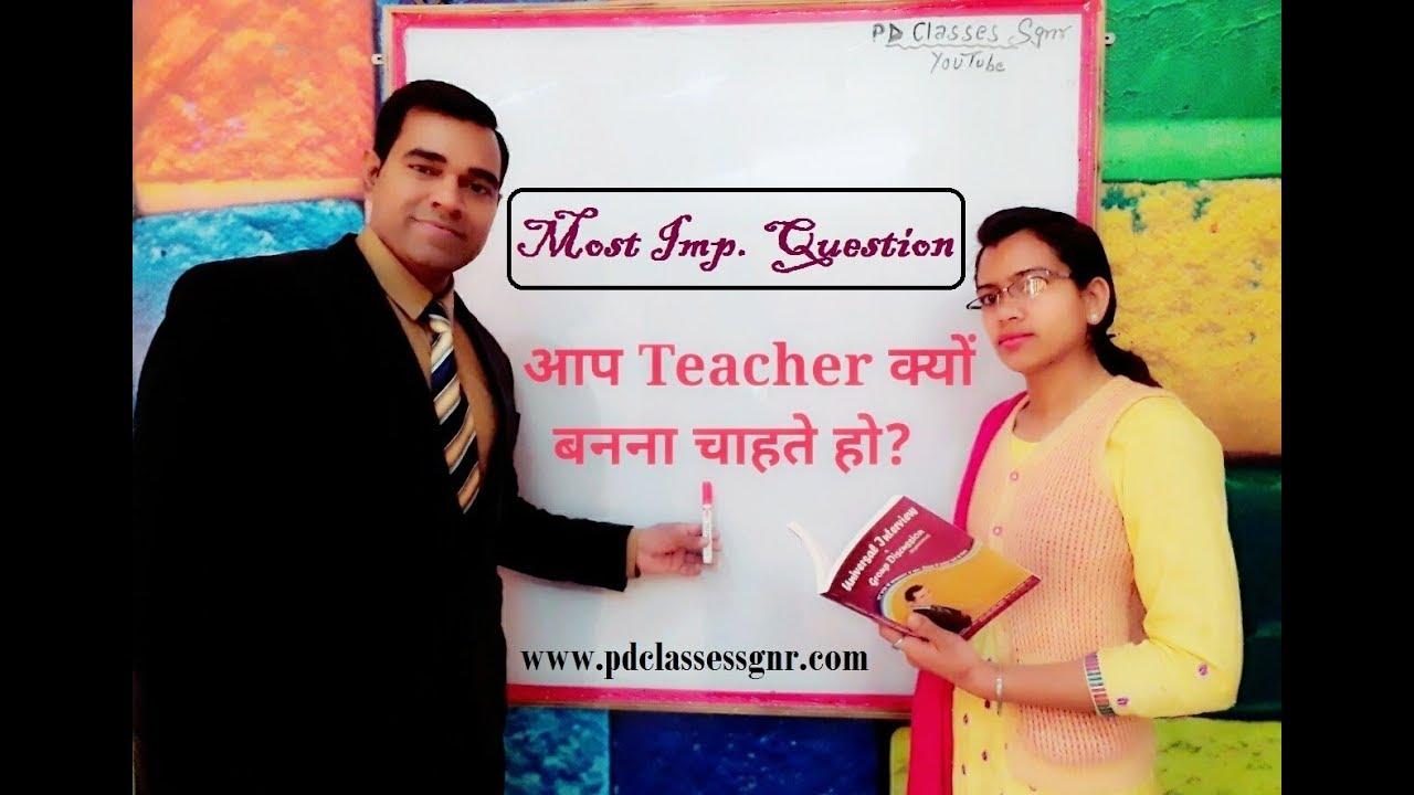 Teacher #APS (Army public school , KVS , Navodaya , etc ) Interview  Questions