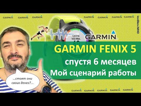 Garmin Fenix 5 отзыв и мои сценарии использования спустя полгода