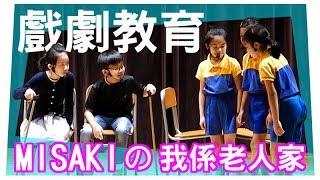 Publication Date: 2017-07-16 | Video Title: MISAKI の 我係老人家