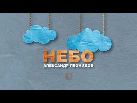 Александр Леонидов - Небо