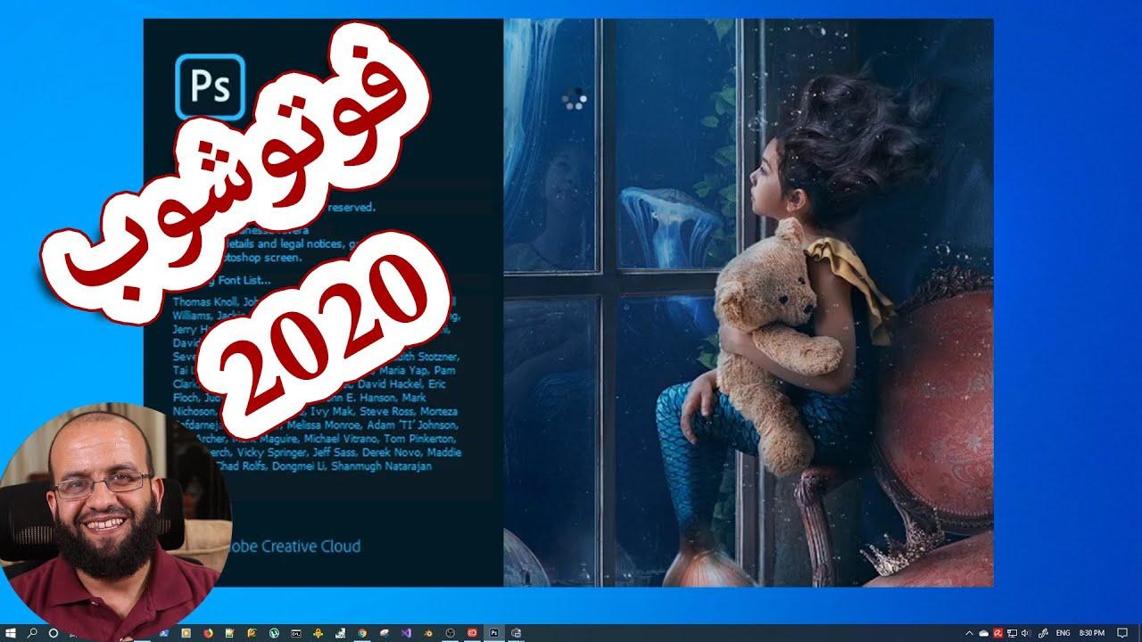 التحديثات الجديدة على فوتوشوب 2020 -  what's new in Adobe Photoshop  2020