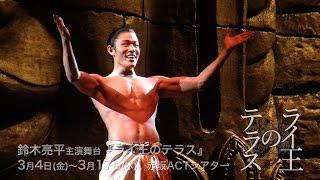 鈴木亮平主演舞台『ライ王のテラス』が開幕いたしました。 カンボジア最...