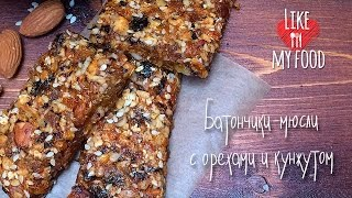 Батончики-мюсли из сухофруктов и орехов. Рецепт батончиков из сухофруктов.