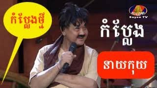 កំប្លែង នាយកុយ    កម្មវិធីតន្រ្តី ស្រុកស្រែ   Neay Koy  Comedy  25 May 2020