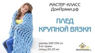 Как вязать плед крупной вязки из толстой пряжи от производителя ДомПряжи.рф