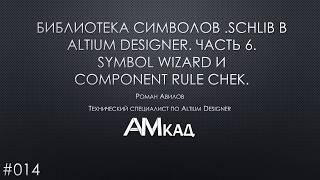 #014 Создаем библиотеку символов УГО в Altium Designer  Часть 6  Symbol wizard и component rule chek