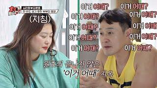 김원효(Kim Won Hyo)의 '이거 어때' 폭격에 지친 리액션 요정 심진화(Shim Jin Hwa) =3 1호가 될 순 없어(number1) 25회