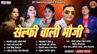 Selfie Wali Bhauji   Audio Jukebox Lalit Mohan Joshi,Jitendra Tomkyal,Meena Rana,Anisha Rangad,Hema