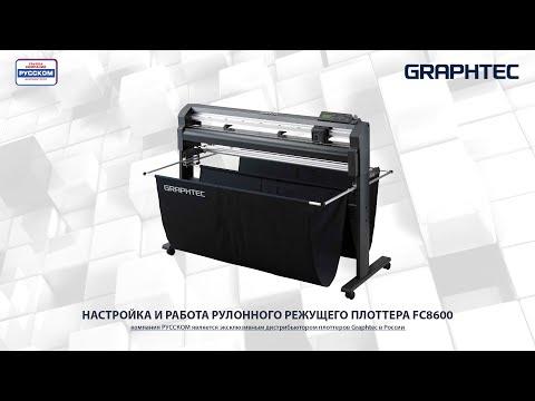 Настройка и работа рулонного режущего плоттера FC8600