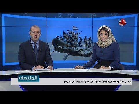 نشرة اخبار المنتصف | 17 - 02 - 2019 | تقديم اماني علوان و هشام جابر | يمن شباب