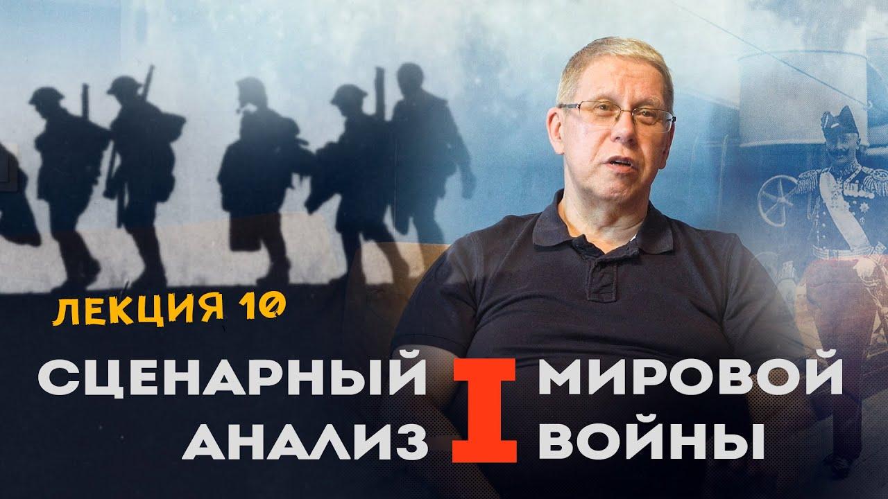 Сергей Переслегин. Лекция №10. Сценарный анализ Первой Мировой войны