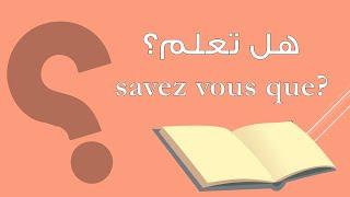 طريقة عملية مفيدة في تعلم الفرنسية مجانا بسهولة