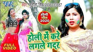 Sunita Singh 2020 का सबसे धमाकेदार होली #वीडियो सांग | Holi Me Kare Lagale Gadar | Holi Geet 2020