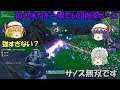 【Fortnite】敵の体力600を一瞬で消し飛ばすサノスのビームが最強!やっぱりサノス無双!【ゆっくり実況】ACT215
