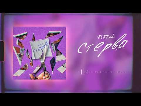 ФОГЕЛЬ - СТЕРВА | Official Audio