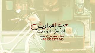 شيلة حب الدراويش - ياحبيبي الدنيا حلوه|| اداء: مبارك الدوسري