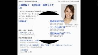 東大卒 三浦奈保子が女児出産 2015年6月12日(金) 20時24分掲載 . Photo ...