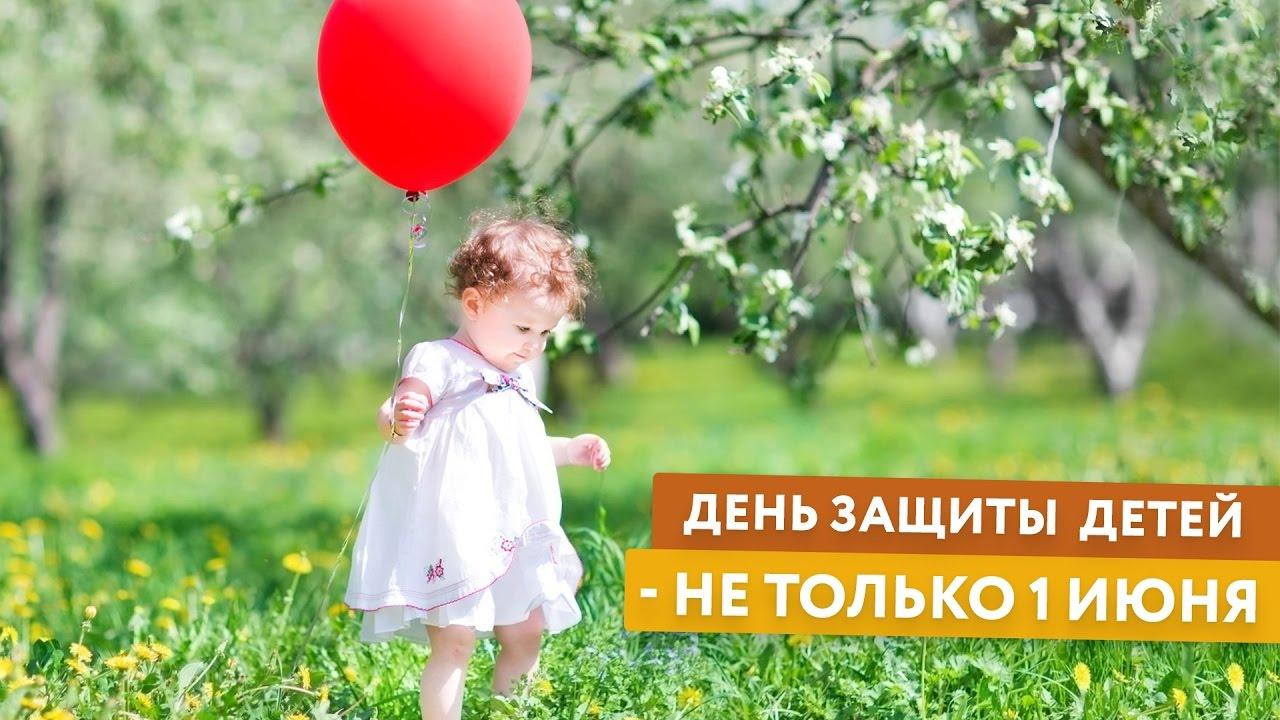 День защиты детей поздравление от себя фото 898